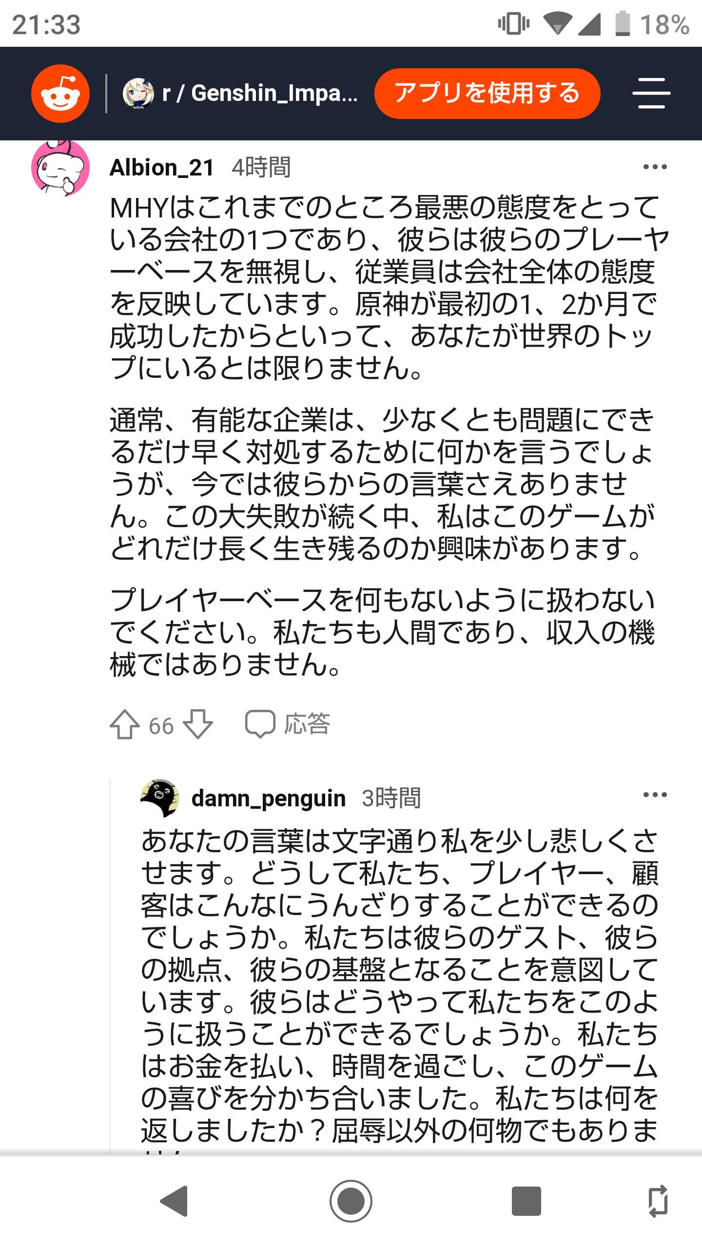 【原神】ショウリ問題は中国で大荒れ・・ 日本のほうが圧倒的平和なのかよ!?