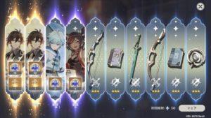 【原神】みんな星5完凸に一体おいくら万円かけたの?