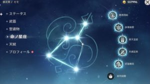 【原神】みんな恒常の星5キャラって最大何凸になった?