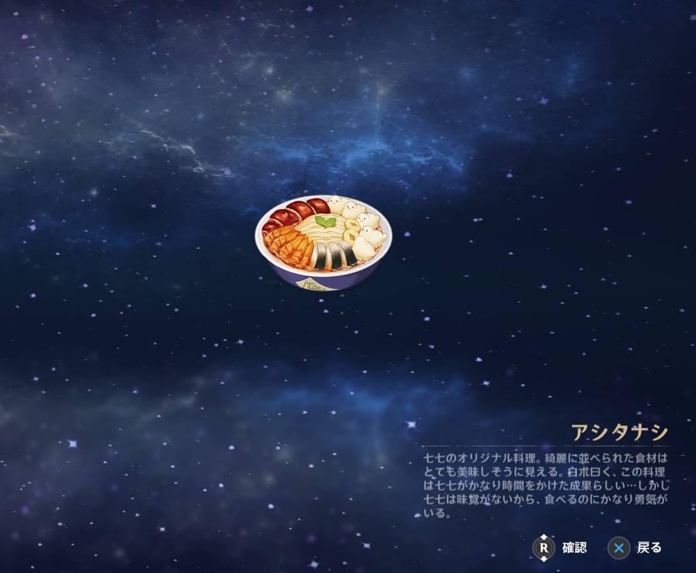 【原神】七七ちゃんは料理を任せると可愛すぎる子