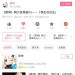 【原神】中国で原神のアプリ評価ヤバいことになっている件wwwwww