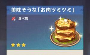 【原神】リアル料理お肉ツミツミおいしそう