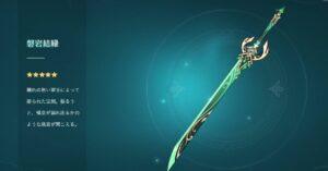 【原神】新武器「磐岩結緑」の性能はどう? 使えそうなの?