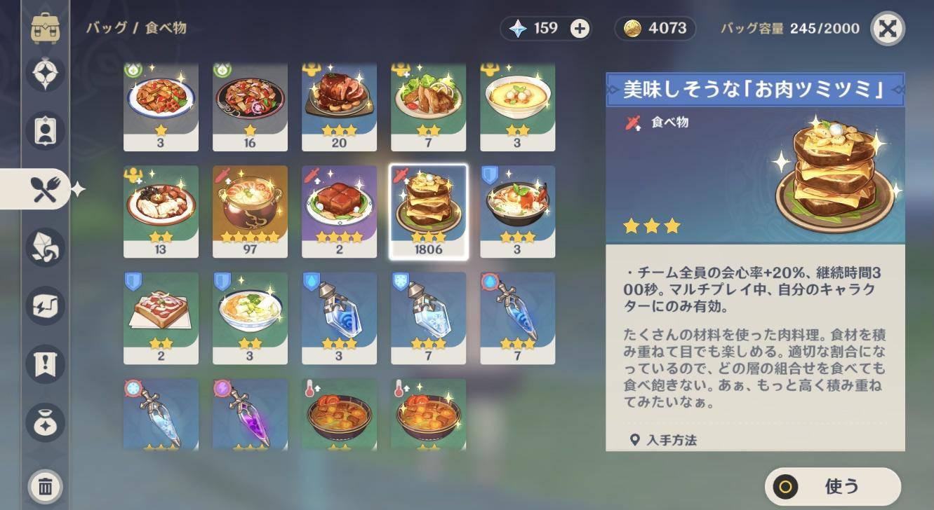 【原神】オリジナル料理だけ作れるバグ技が修正されてしまった