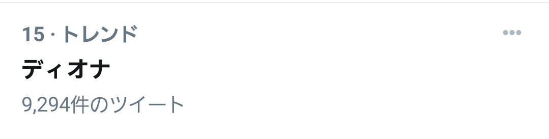 【原神】1.3情報でディオナさんがトレンド入りして、ショウさんがいないのはどういうことや!?