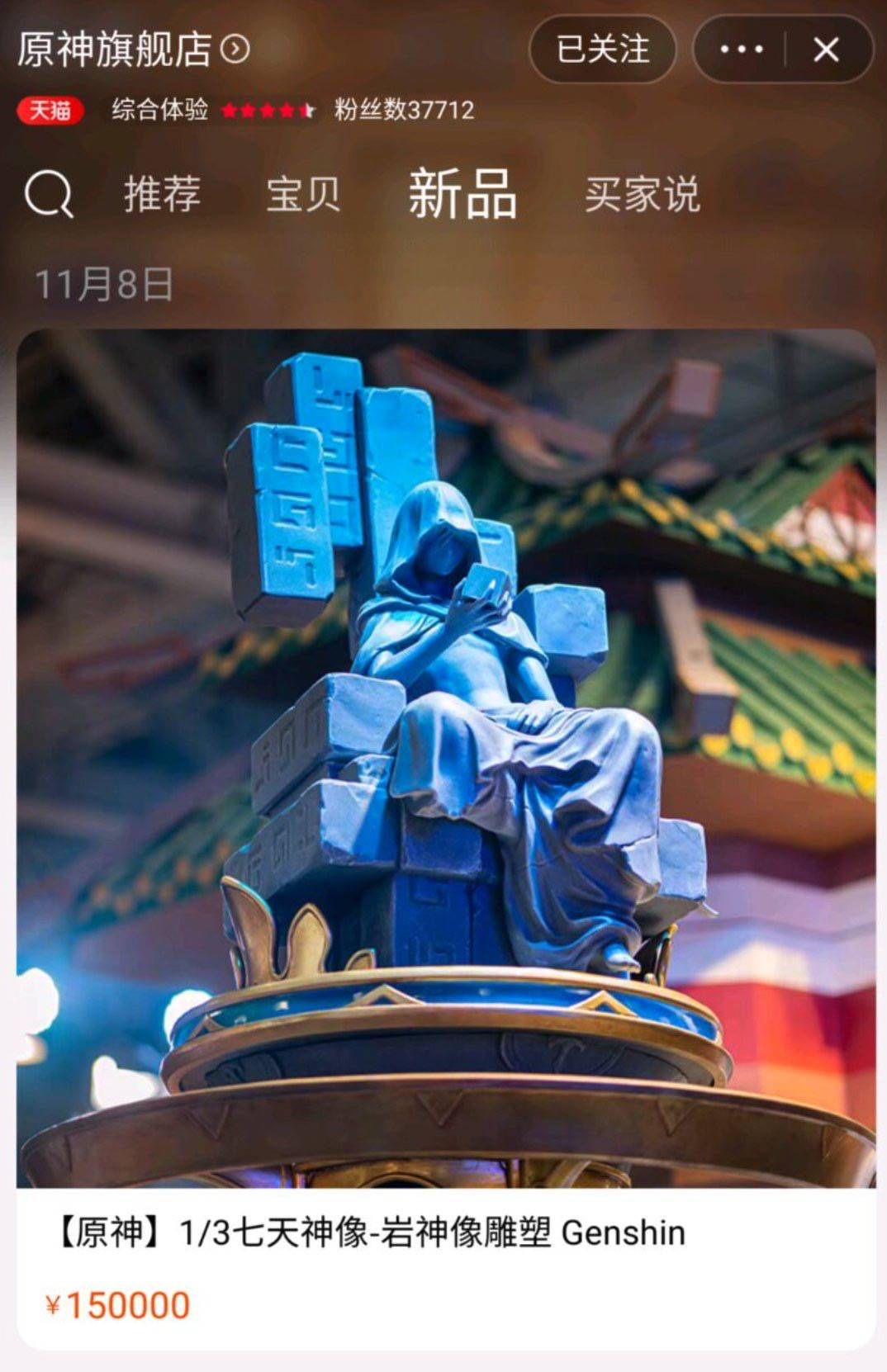 【原神】リアル岩神像がこのお値段ってマジ・・? ← ヤバすぎワロタwwww