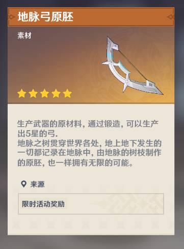 【原神】星5鋳造武器ってマジ・・?