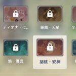 【原神】フータオ実装確定キタキタキタ━━(゚∀゚)━━!! ミホヨさんが隠しきれてないってマジ!?