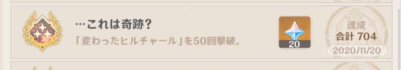 【原神】これスライム新聞に載れるかな? ← ヤバすぎて草