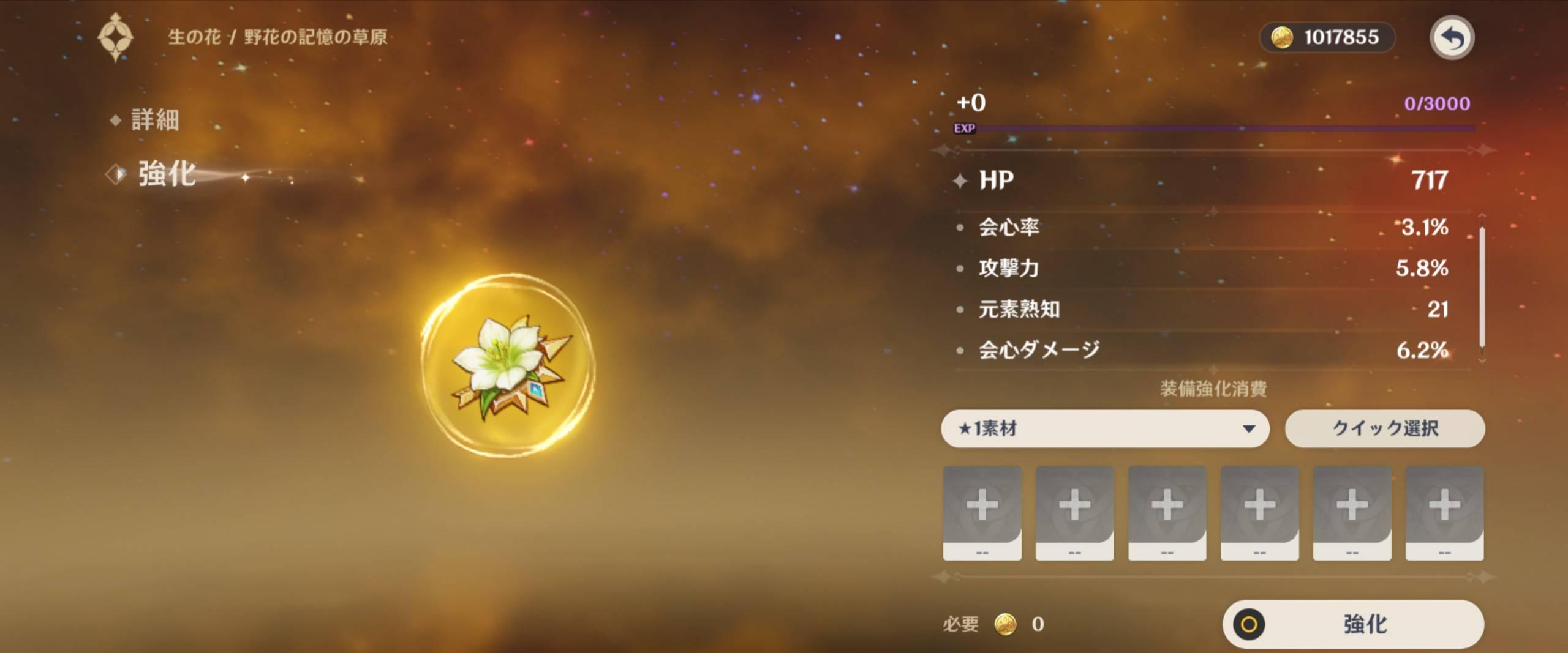 【原神】初期聖遺物で会心2種付き・・俺の勝ちだ!!!!! ← 結果wwwww