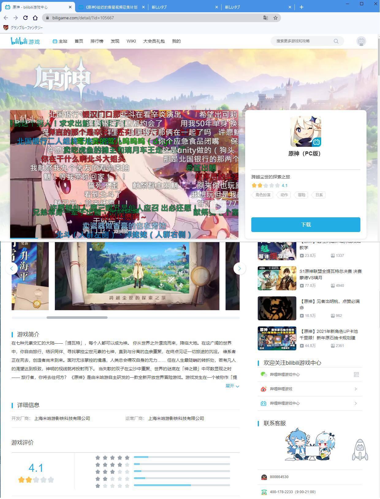 【原神】こマ!?中国での原神評価がここまで下がってるのかよ!?