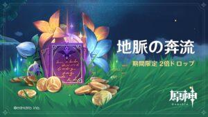 【原神】2月26日(金)はイベント「地脈の奔流」の開始!みんな掘るんか?