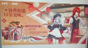 【原神】コラボって中国ではケンタッキーとしている!? ← かわいいノエルちゃんおるやん!!