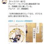 【原神】フータオちゃんは明らかに大人気!? この人気の差は一体なんなのか?