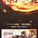 【原神】公式イベント予定表キタ━━(゚∀゚)━━!! フータオガチャのピックアップ星4がこの方々かよ!?