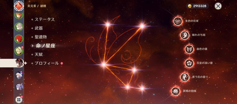 【原神】フータオちゃんガチ勢さんキタ━━(゚∀゚)━━!! 完凸だと元素爆発でここまでダメージが出せる!?