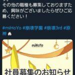 【悲報】MIHOYOさん、人手不足で絶賛求人中