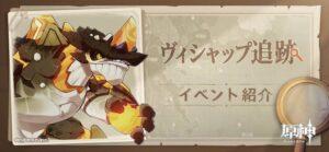 【原神】イベント「ヴィシャップ追跡」の詳細が公式から発表されたぞ!