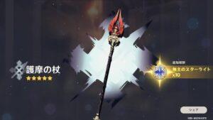 【原神】ショウリ先生お試しで最強槍 護摩の杖持ってきてるのせこくないか!?