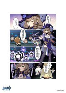 【原神】原神ショート漫画が公開! リサさんの本気編