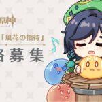 【原神】本日3月17日(水)~「攻略募集キャンペーン」が開催されたぞ!