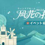 【原神】公式 風花祭イベントムービー公開されたぞ!