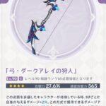 【原神】ダークアレイの狩人弓って絶弦弓より強い?性能評価はどうなの?