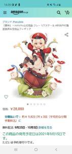 【原神】クレーちゃんの公式フィギュアが販売!? ← 価格が怖すぎた