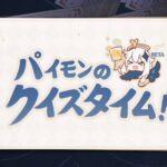 【原神】Webイベント「パイモンのクイズタイム!」開催キタ━━(゚∀゚)━━!!