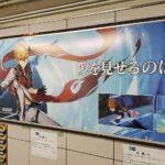 【原神】原神さんの池袋駅の宣伝広告が気合入りすぎた