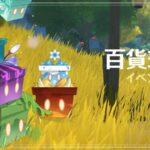 【原神】イベント「百貨珍品」の開催予定が告知されたぞ!