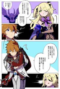【漫画】タルタリヤお兄ちゃんはノリがいいな!