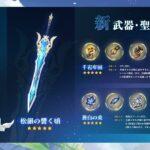 【原神】エウルア武器と既存星5装備の性能差がこれ!? ← ぶっ壊れってほどでもないか・・?