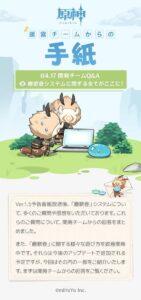 【原神】塵歌壺システムに関する情報がツイッターで公開されたぞ!
