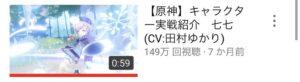 【原神】YouTube公式 キャラクター実践紹介視聴回数ランキングはこうなる!? ← あのキャラ大人気じゃん!