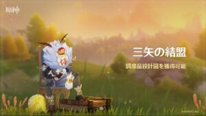 【原神】イベント「三矢の結盟」が開催!5月27日(木)11:00~