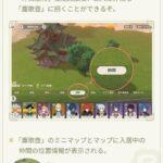 【原神】ハウジングの「塵歌壺」に追加される新機能「仲間招待」について情報が公開されたぞ!