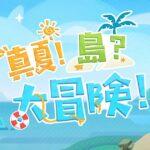 【原神】Ver.1.6「真夏!島?大冒険!」特設ページが公開されたぞ!
