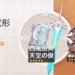 【原神】新武器ガチャのピックアップ武器情報が公開されたぞ!