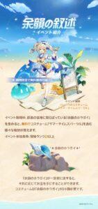 【原神】バーバラちゃんの水着が手に入るイベント「余韻の叙述」の告知が公開されたぞ!