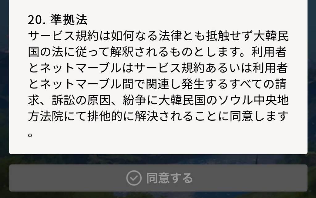【ネタ】期待の新作二ノ国さんはマイナンバーやら口座番号とか要求するゲームってマジかよ!?