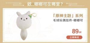 【原神】ドドコ人形が販売されるってマジ!? ← かわいいな!