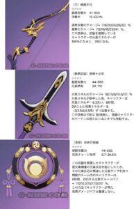 【原神】稲妻でくる新鍛造武器がこれってマジ!? ← 強すぎか!?