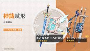 【原神】新武器ガチャで熟知片手剣発表されたけど、これは回すべきガチャかな?
