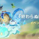 【原神】イベント「終わらぬ戦い」の詳細が公開されたぞ!