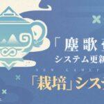 【原神】「塵歌壺」に追加される、栽培システムについての紹介情報が公開されたぞ!