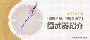 【原神】天井実装されても、武器ガチャって結局沼じゃないか!?