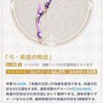 【原神】新武器弓「飛雷の鳴弦」の性能紹介が公開されたぞ!