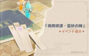 【原神】イベント「機関棋譚・霊妙の陣」についての紹介が告知されたぞ!