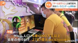 【ネタ】中国はゲーム時間が1時間に制限!?未成年さんに厳しすぎじゃないか・・?